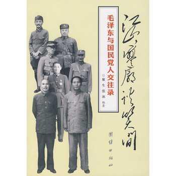 毛泽东与国民党人交往录