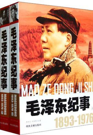毛泽东纪事1893-1976(上下)