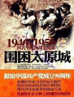 1946-1950国共生死决战全纪录  围困太原城