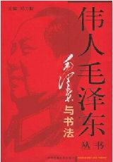 伟人毛泽东丛书:毛泽东与书法