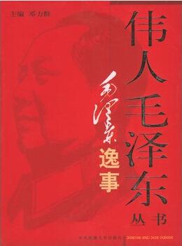 伟人毛泽东丛书:毛泽东逸事