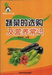 健康生活点点通-蔬菜的选购及营养常识