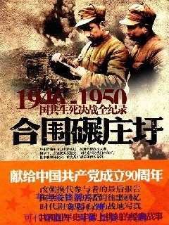 1946-1950国共生死决战全纪录  合围碾庄圩