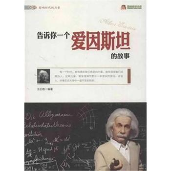榜样影响时代的力量  告诉你一个爱因斯坦的故事