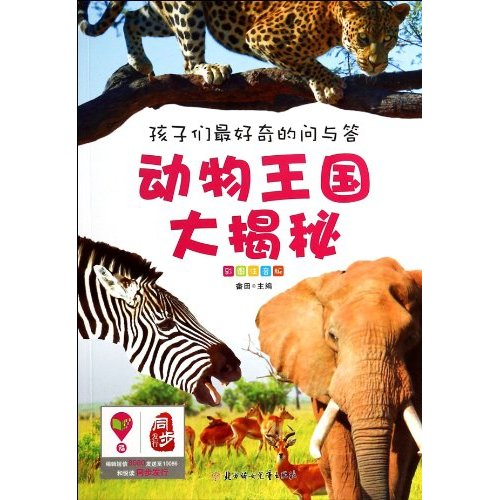 孩子们最好奇的问与答:动物王国大揭秘(四色注音)