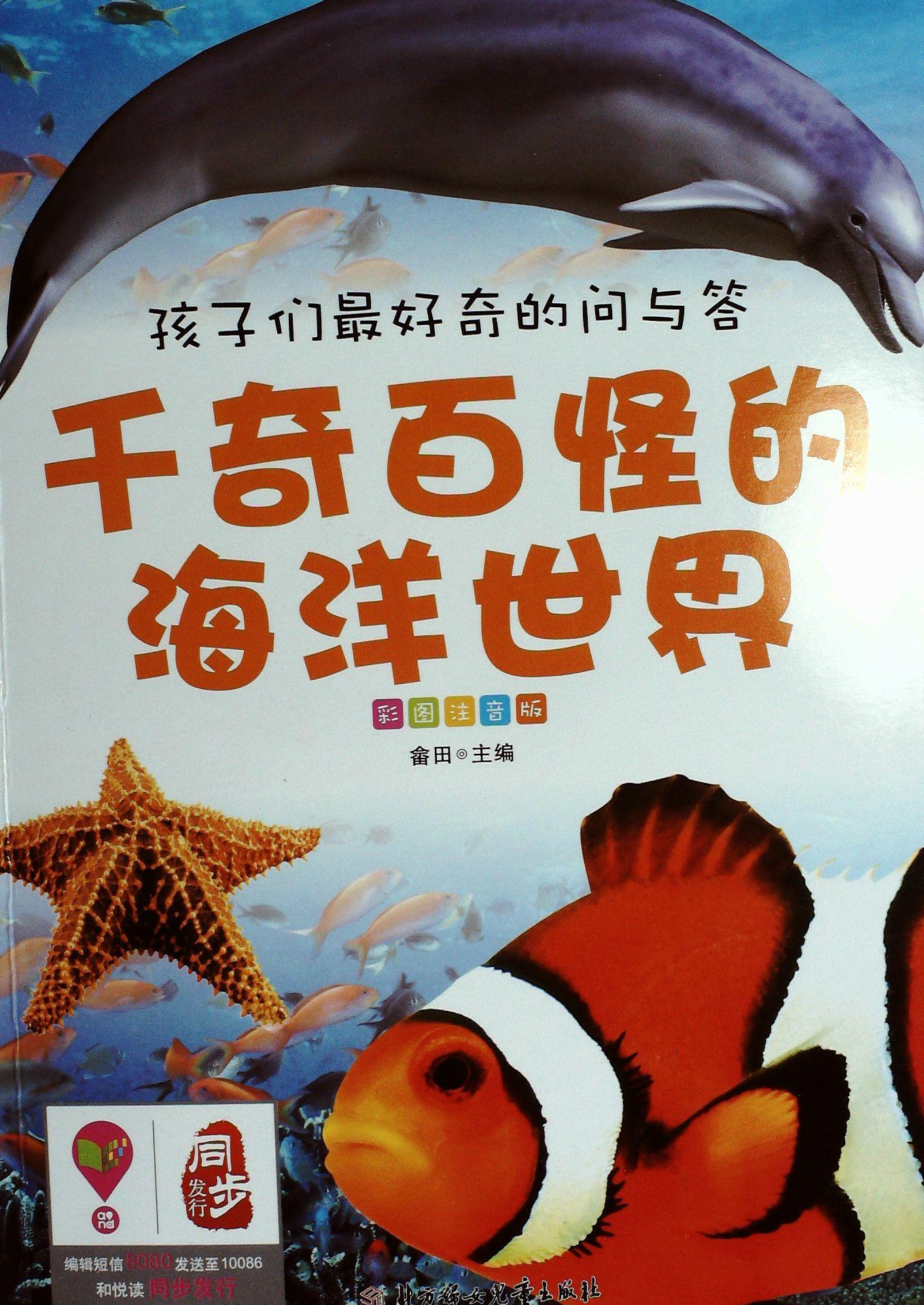 孩子们最好奇的问与答:千奇百怪的海洋世界(四色注音)