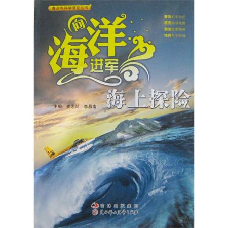青少年科学普及丛书—向海洋进军.海上探险