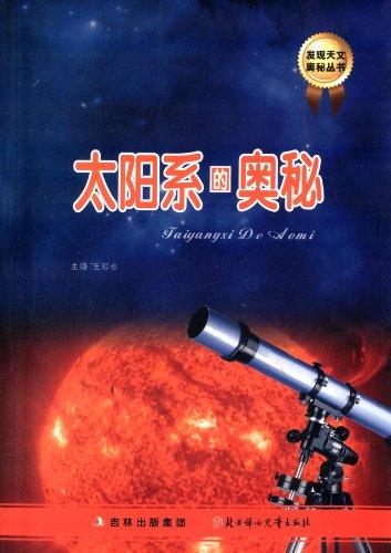 发现天文雷火电竞app ios丛书—太阳系的雷火电竞app ios