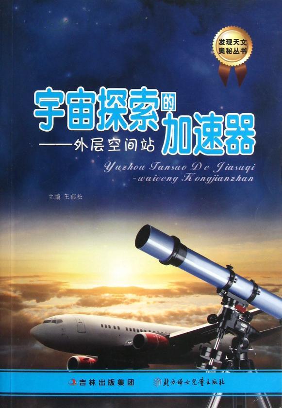 发现天文雷火电竞app ios丛书—宇宙探索的加速器:外层空间站