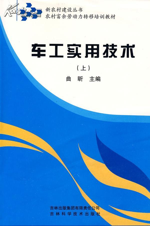 农村富余劳动力转移培训教材-车工实用技术(上)